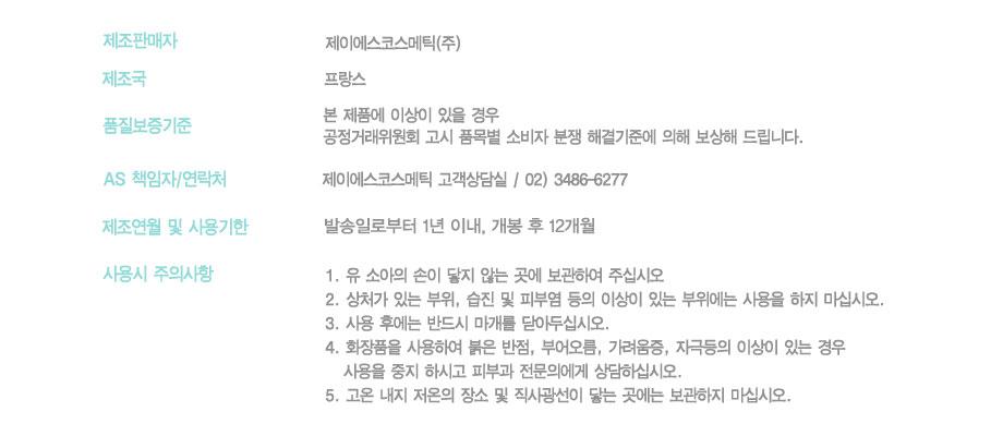 프랑스 화장품 브랜드 쟌피오베르 임산부 튼살크림 베르제뛰릴 크렘므 상품정보